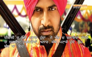 Popular Dialogues From Singh vs Kaur