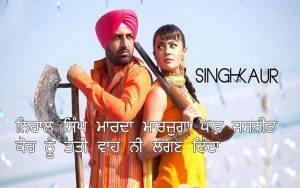 Top Dialogues From The Movie Singh vs Kaur