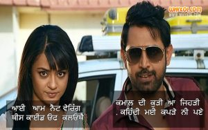 Singh vs Kaur Popular Comedy Dialogues