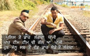 Best Of Luck Dialogues in Punjabi Language
