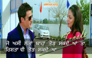 Punjabi Movie Mel Karade Rabba Dialogues | Jimmy Shergill
