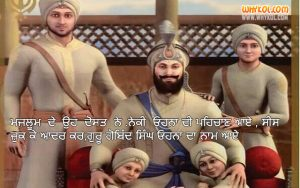 Chaar Sahibzaade Punjabi Movie Dialogues