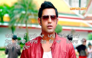 Gippy Grewal Dialogues From Lucky Di Unlucky Story
