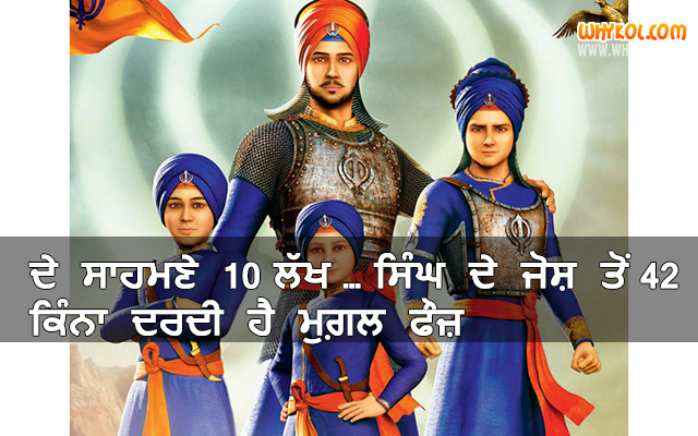 Punjabi Movie Chaar Sahibzaade Dialogues in Punjabi Language