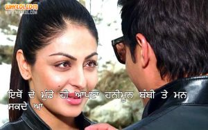 Neeru Bajwa Dialogues From Aa Gaye Munde UK De