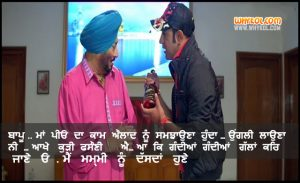 Dialogues From The Punjabi Movie Jihne Mera Dil Luteya