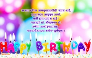 Birthday Wishes in Marathi Language - Whykol Marathi