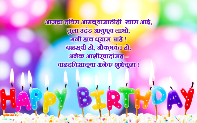 birthday wishes in marathi language whykol marathi