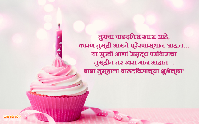 Birthday Wishes For Friends Quotes In Marathi: Happy Birthday SMS In Marathi Font