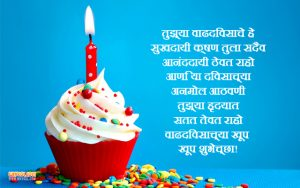 29+ Best Marathi Birthday Wishes Birthday Shayari in ...