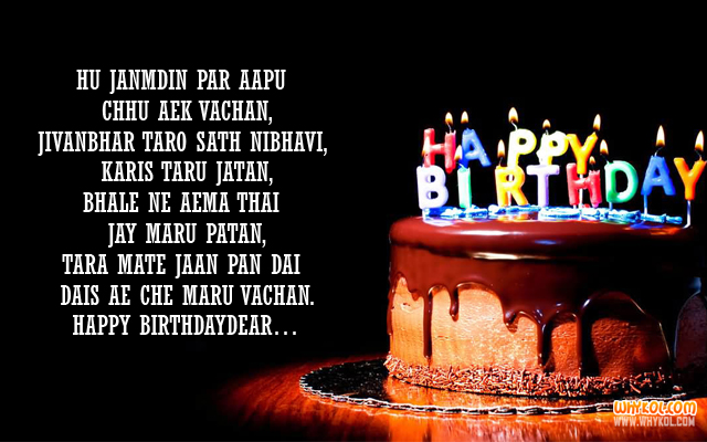 Birthday Wallpapers With Wishes In Gujarati Language