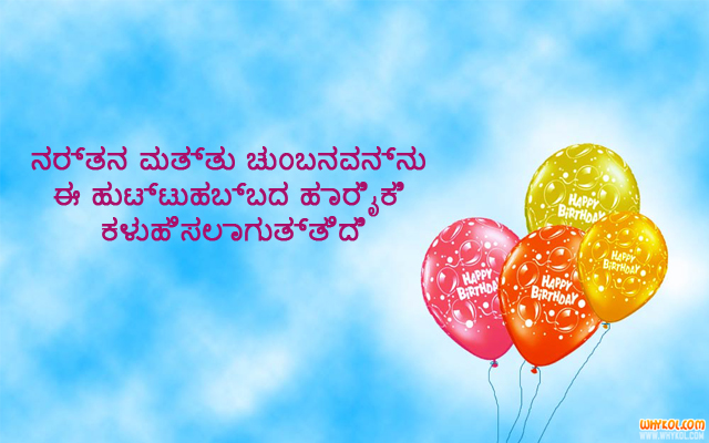 birthday wishes in kannada language