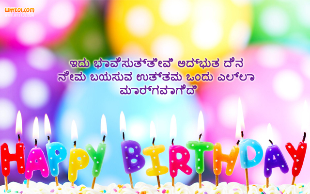 kannada birthday wishes images