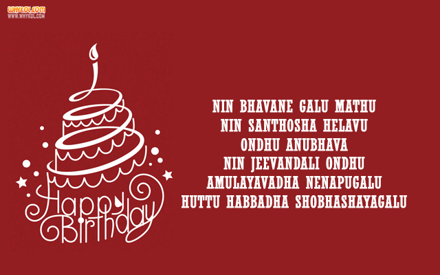 birthday kavanagalu birthday wishes in kannada language