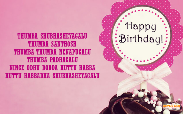 Kannada wishes happy birthday greetings for best friend whykol kannada wishes happy birthday greetings for best friend m4hsunfo