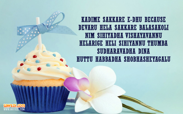 Funny Birthday Quotes In Marathi Language Whykol Marathi