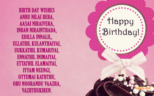 birthday messages collection in tamil language