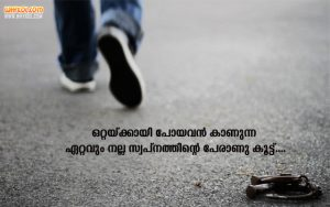 Love Failure Friendship Quotes in Malayalam
