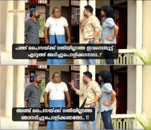Sunil Sukhada and Dileep Comedy Scene in Georgettan's Pooram
