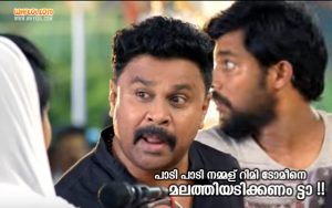 Dileep Jokes From Georgettan's Pooram