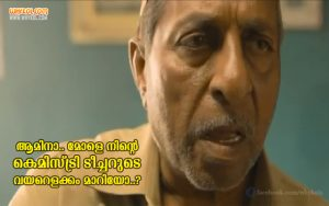 Sreenivasan Funny Dialogues From Guppy