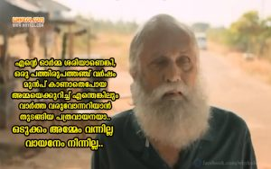 Popular Dialogues From Guppy Malayalam Movie