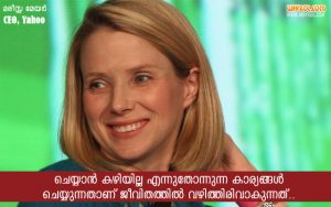 Marissa Mayer Inspiring Quotes in Malayalam