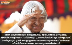 Quality Of A Leader | Quotes By Abdul Kalam