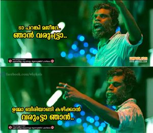 Best of Vinayakan Dialogues From Kammatipaadam
