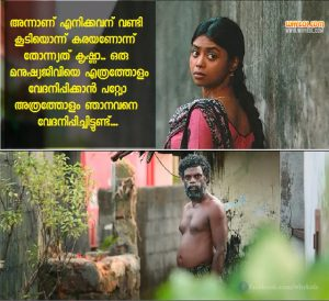 Kammattipadam Full Movie Dialogues | Famous Dialogues