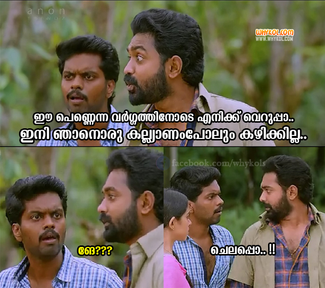 Asif Ali Comedy Dialogues | Kavi Uddheshichathu Movie Dialogues