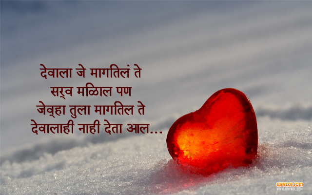 New marathi love quotes images