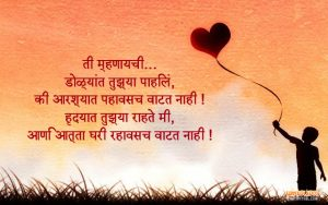 27 cute romantic marathi love status collection love