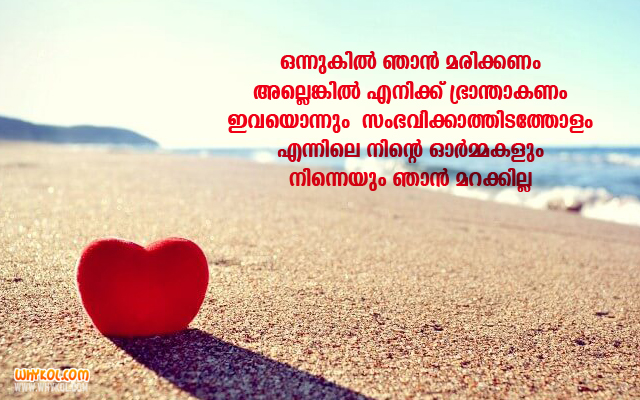 Malayalam Love Quotes Entrancing List Of Malayalam Love Quotes100 Love Quotes Pictures And
