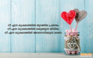 Quotes For True Love in Malayalam Language