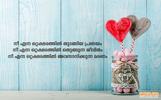 List Of Malayalam Love Quotes 60 Love Quotes Pictures And Images Delectable Malayalam Love Quotes For Him