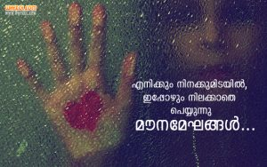 Quotes For Break Up Situation in Malayalam