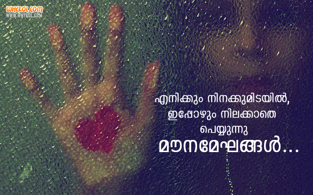 Malayalam Love Quotes Mesmerizing List Of Malayalam Love Quotes100 Love Quotes Pictures And