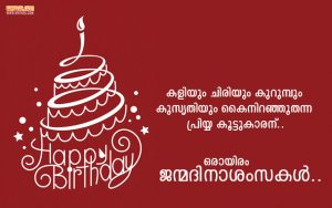 Malayalam Birthday SMS or Messages For Best Friend
