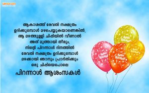 Lovely Birthday Wishes in Malayalam
