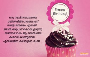Malayalam Birthday Wishes For Lover or Girlfriend