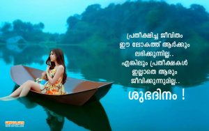 Malayalam Good Morning Wish With Inspiring Quotes