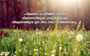 Good Morning SMS or Messages in Malayalam Language
