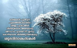 Best Good Morning Wishes in Malayalam