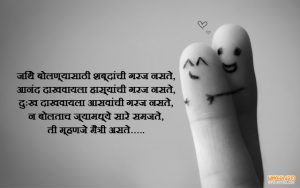 Best Shayari On Friendship in Marathi Language - Whykol ...