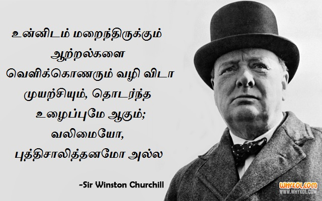 inspirational tamil quotes for success in life whykol tamil