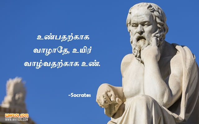 socrates motivational quotes in tamil whykol tamil