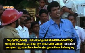 Malayalam New Year Jokes 2017 | Latest Trolls