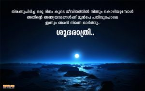 Good Night and Sweet Dreams Messages in Malayalam