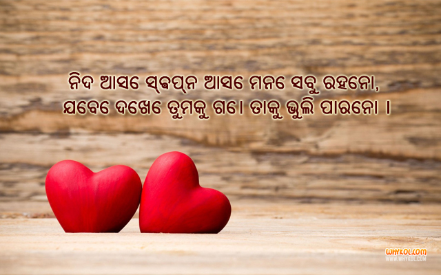 Odia Love Quotes Wallpaper : Latest Odia Shayari collection Oriya Love Quotes - Whykol Odia